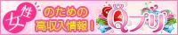 スカウトで高収入!kyujin prinoess Qプリ