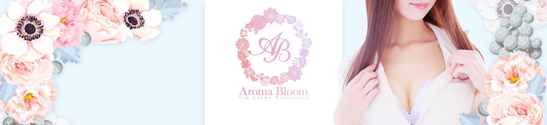 熊本 熊本市アロマエステ Aroma Bloom(アロマブルーム)