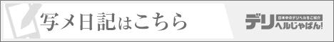 Aroma Bloom(アロマブルーム)写メ日記一覧【デリヘルじゃぱん】