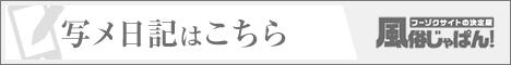 Aroma Bloom(アロマブルーム)写メ日記一覧【風俗じゃぱん】