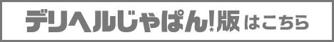 Aroma Bloom(アロマブルーム)店舗詳細【デリヘルじゃぱん】